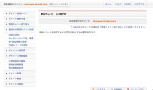 fc2ドメイン DNSレコードの設定画面