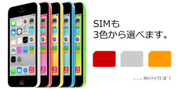 simも3色から選べるiPhone5c