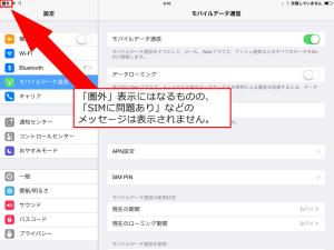 auSIMをiPadに挿入した場合。「圏外」表示になるものの、不正なSIM扱いをしません。