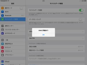 docomoSIMをiPad2に挿入した場合。SIMロックがかかっているので、SIMを認識してくれません。