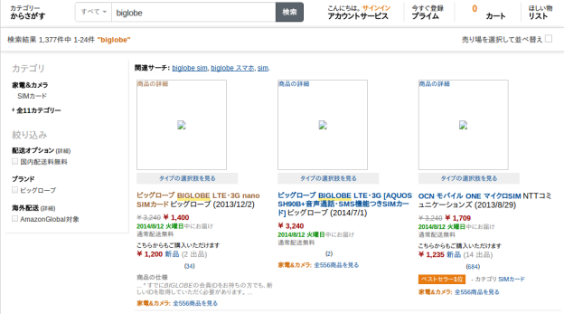AmazonでBIGLOBE SIMが¥1,400〜発売されてる。