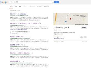「バヤリース 沖縄」 Google検索結果
