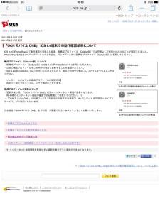 OCN iOS新構成プロファイル ダウンロード