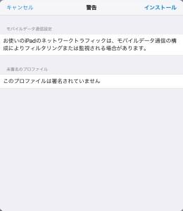 OCN プロファイルインストール③