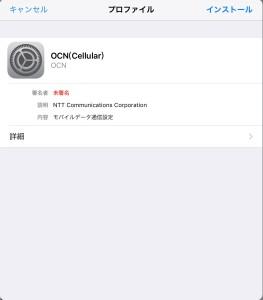 OCN プロファイルインストール①