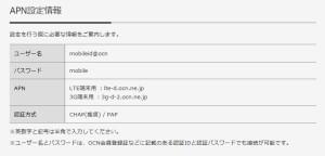 OCN API設定