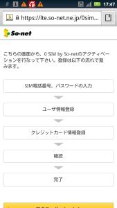 Photon(Android2.3)からSo-netのアクティベーション画面へアクセスしたブラウザの画面表示