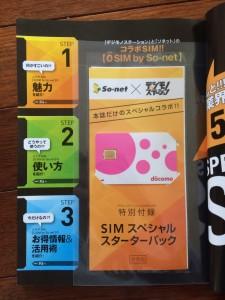 デジモノステーション 2016年2月号 無料SIM(ドコモピンクSIM DN05)