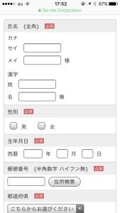 0SIM by So-net アクティベーション 個人情報入力