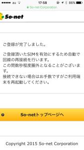 0SIM by So-net アクティベーション アクティベート終了画面