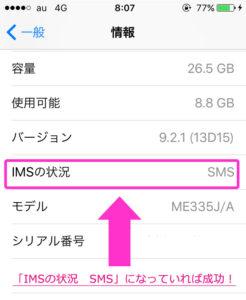「IMSの状況 SMS」なら、4GのままSMSが送受信できます。